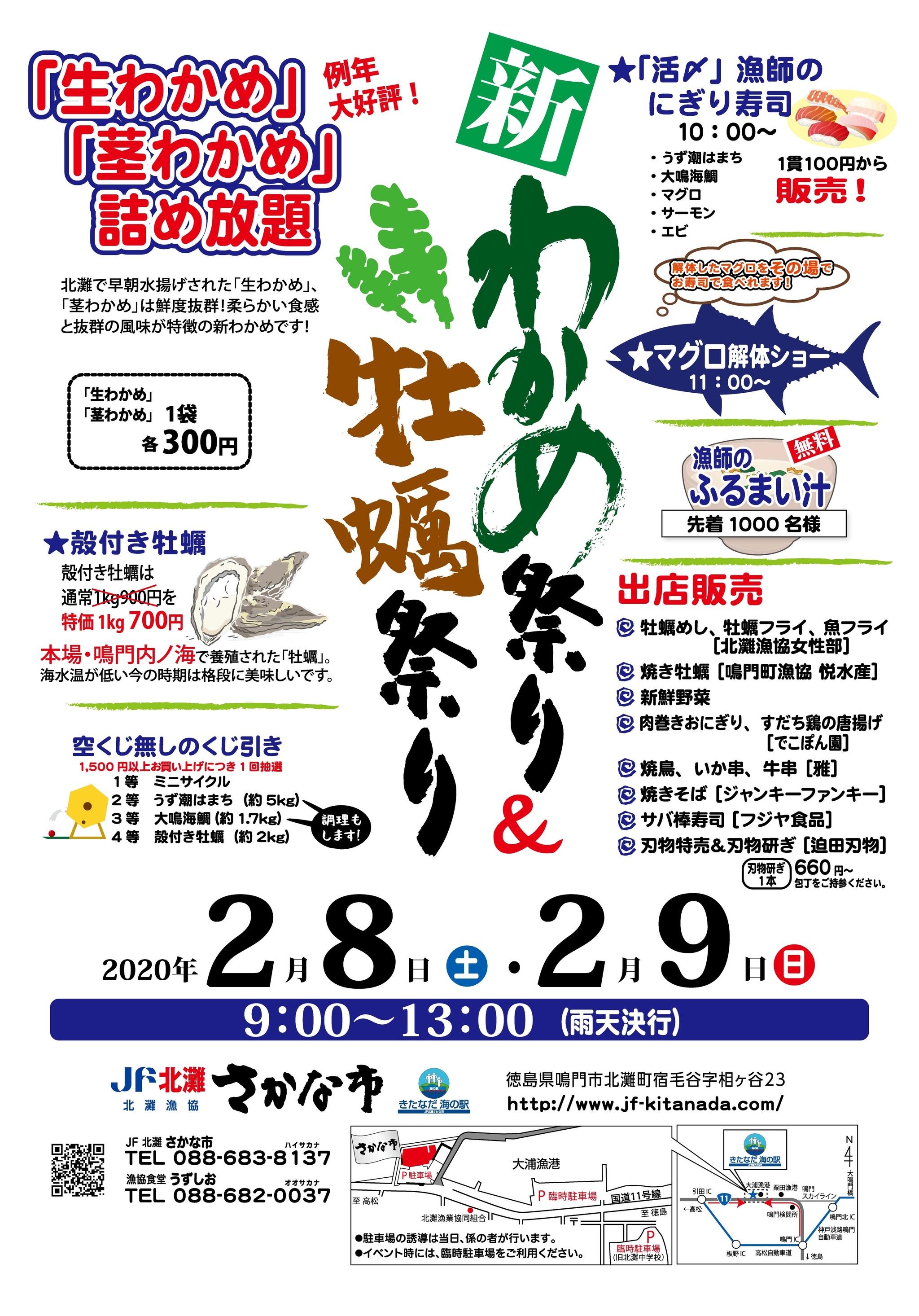 祭り 赤穂 2020 牡蠣
